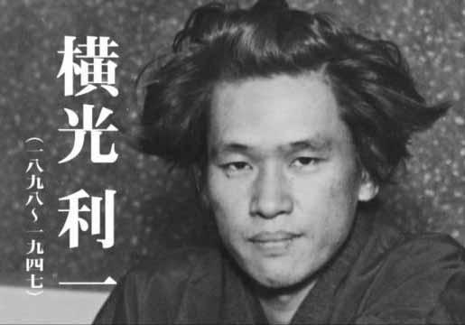 Yokomitsu Riichi